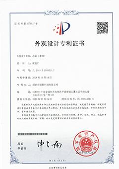 外观设计专利证书-吊坠(香味)_1
