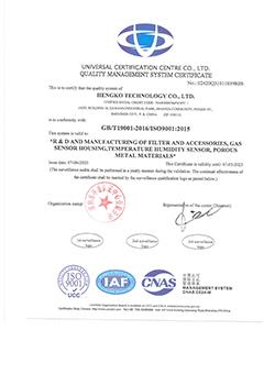 恒歌ISO(15版证书)-20200707_2